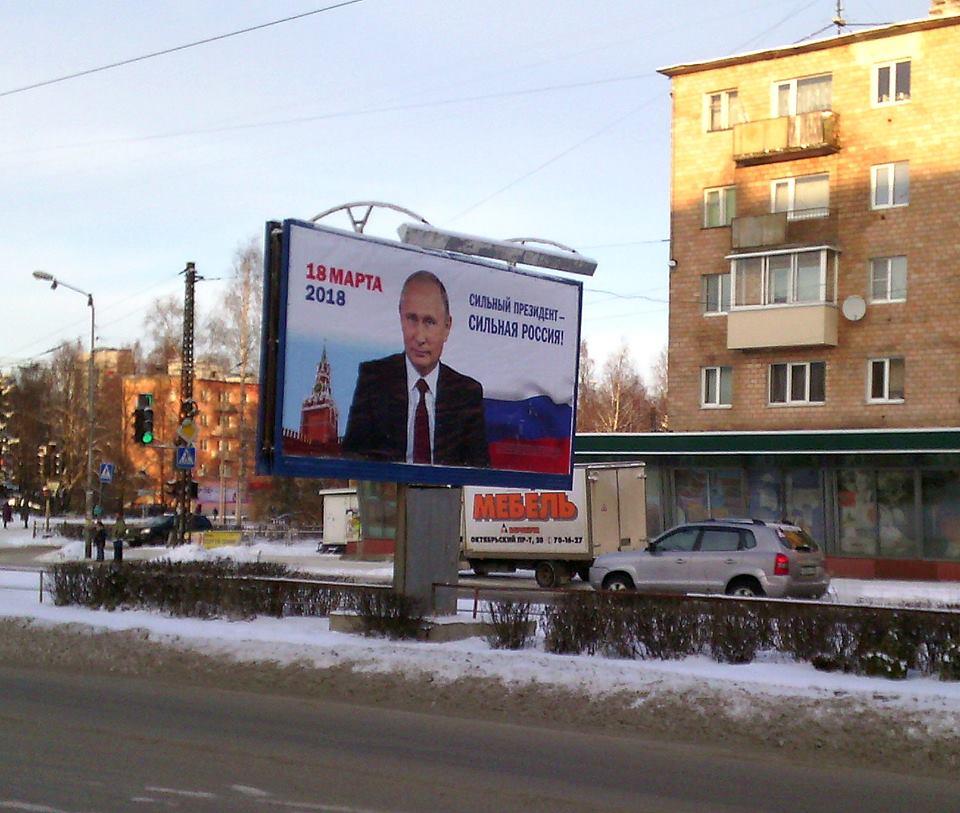 Победитель выборов-2018 известен в России заранее. Фото: Валерий Поташов