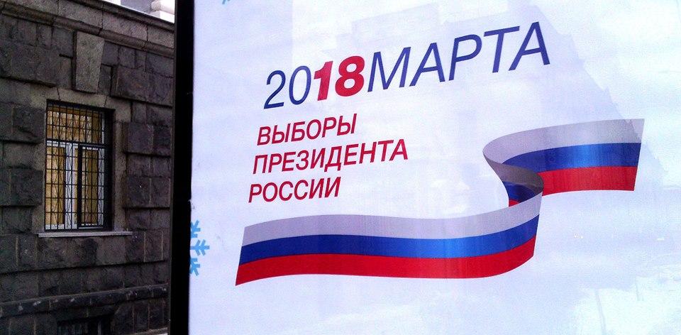 Выборы президента назначены в России на 18 марта 2018 года. Фото: Валерий Поташов