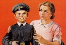 Фрагмент плаката советских времен
