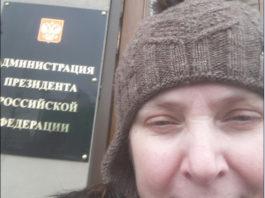 Жительница карельского города Беломорска Елена Соловьева у администрации президента РФ. Фото из личного архива