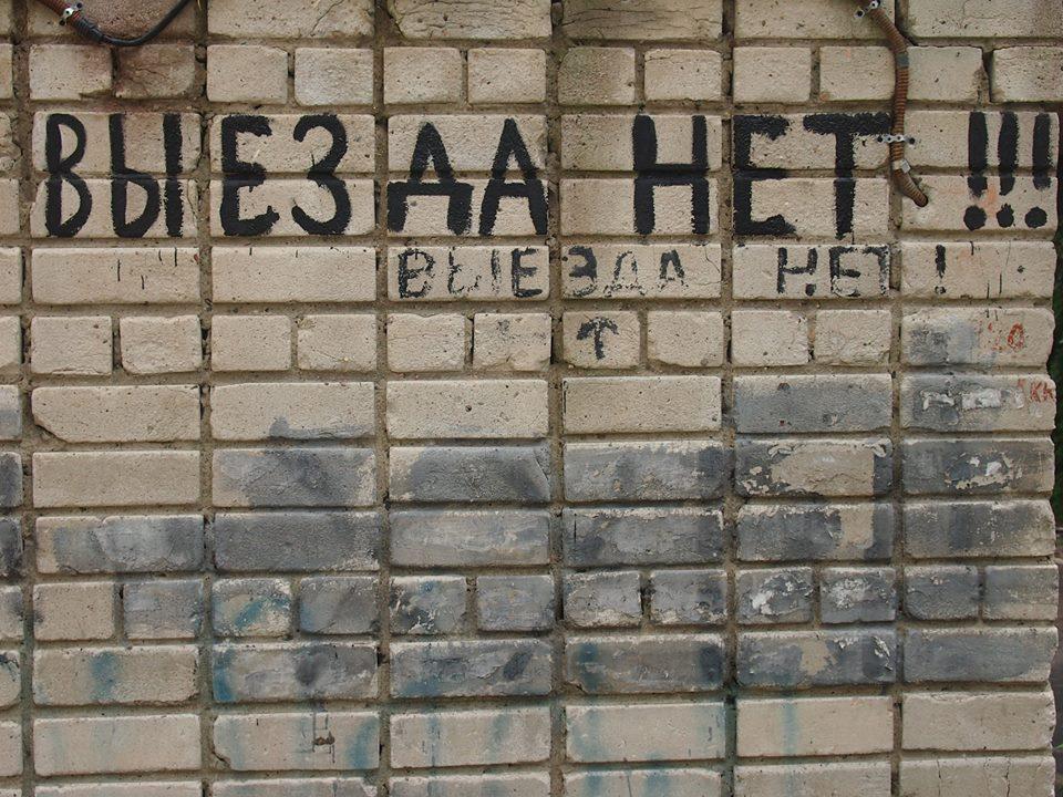 """""""Выезда нет"""". Фото: Валерий Поташов"""