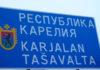 Дорожный указатель на границе Карелии. Фото: Валерий Поташов
