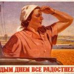 Плакат советских времен. Фото: sovposters.ru