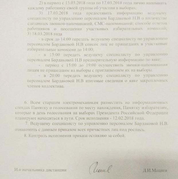 Копия приказа, подписанного господином Мацуевым