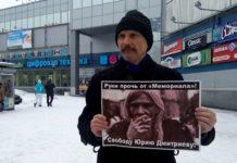 Гражданский активист из Петрозаводска Андрей Литвин вышел в пикет в поддержку Юрия Дмитриева. Фото: Валерий Поташов