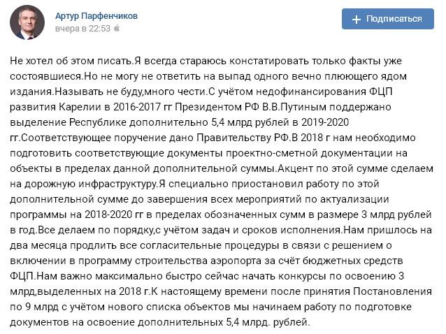 """Запись на странице главы РК в социальной сети """"ВКонтакте"""""""