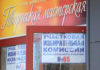 """Один из избирательных участков Петрозаводска находится по соседству с театром """"Творческая мастерская"""". Фото: Валерий Поташов"""