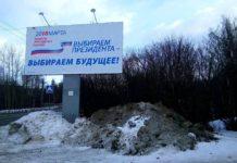 Явка на выборы президента РФ в Карелии существенно ниже, чем в целом по стране. Фото: Валерий Поташов