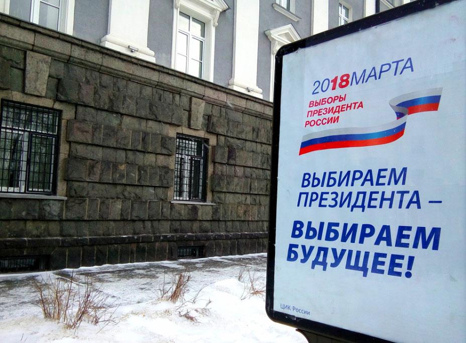 Политические перспективы в России весьма очевидны. Фото: Валерий Поташов