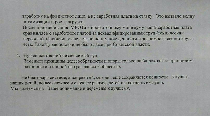 Обращение педагогов Беломорского района Карелии президенту России Путину