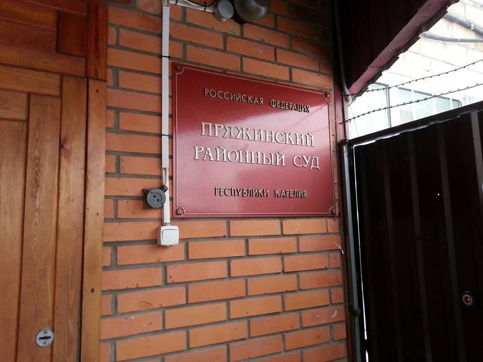 Пряжинский районный суд. Фото: rk.karelia.ru