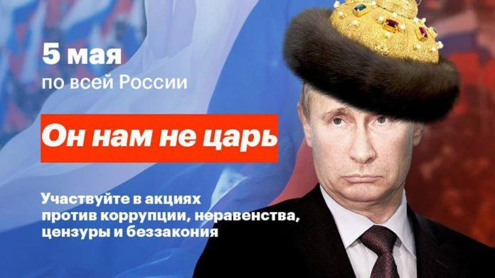Сторонники Навального проведут 5 мая акцию