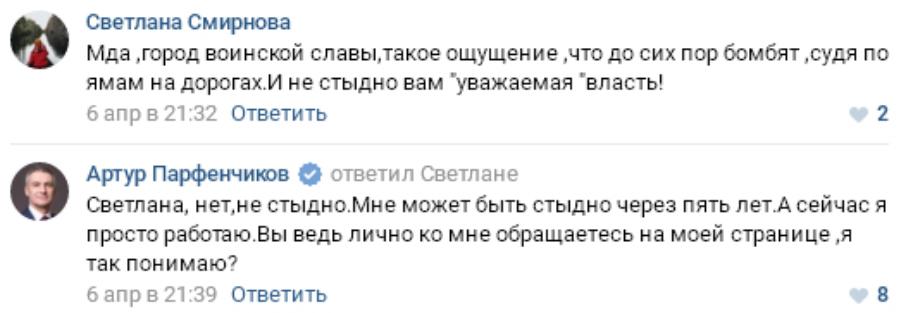 """Фото со страницы главы РК Артура Парфенчикова в социальной сети """"ВКонтакте"""""""