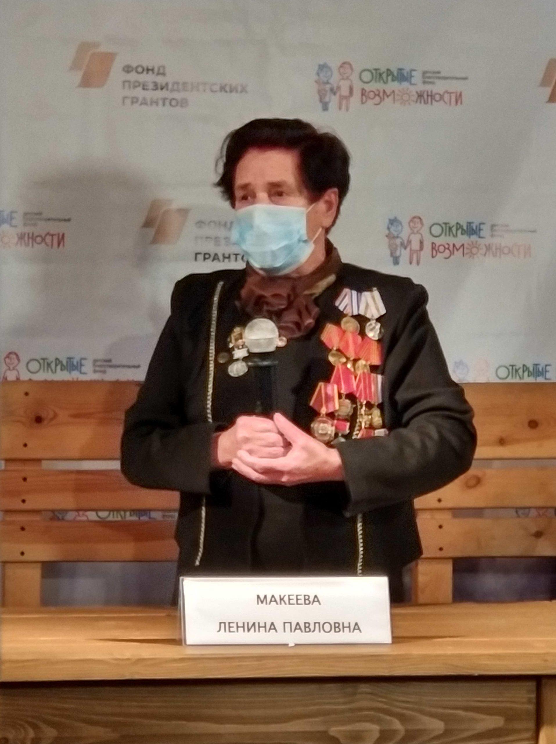Л.П.Макеева